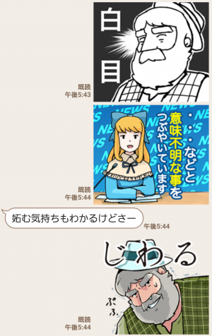 【人気スタンプ特集】「アルプスの少女ハイジ」ちゃらおんじ編5 スタンプ (5)