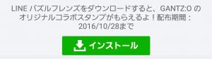 【限定無料スタンプ】LINE パズルフレンズXGANTZO スタンプ(2016年10月28日まで) (1)