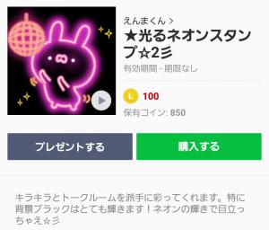 【人気スタンプ特集】★光るネオンスタンプ☆2彡 スタンプ (1)