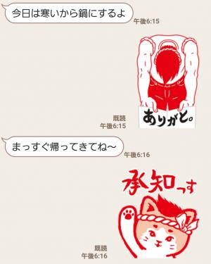 【限定無料スタンプ】飛び出す!旬之介&ニャンノスケ スタンプ(2016年11月14日まで) (8)