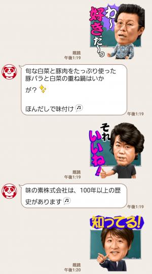 【隠し無料スタンプ】「クックドゥ®」ぐっさんLINEスタンプ(2016年12月26日まで) (7)