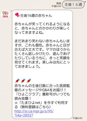 【限定無料スタンプ】【たまひよ】たまちゃん・ひよちゃん スタンプ(2016年10月24日まで) (6)
