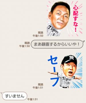 【人気スタンプ特集】金本知憲 スタンプ (5)