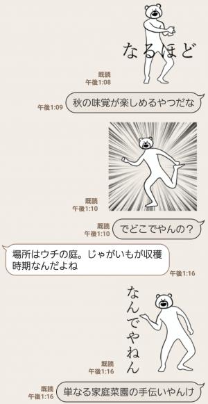 【人気スタンプ特集】けたたましく動くクマ2 スタンプ (6)