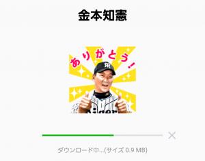 【人気スタンプ特集】金本知憲 スタンプ (2)
