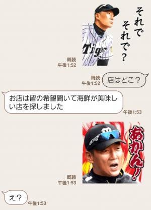【人気スタンプ特集】金本知憲 スタンプ (6)