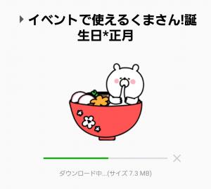 【人気スタンプ特集】▶︎イベントで使えるくまさん!誕生日正月 スタンプ (2)