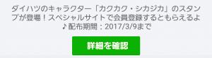 【隠し無料スタンプ】カクカク・シカジカ スタンプ(2017年03月09日まで) (1)