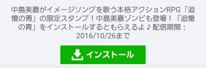 【限定無料スタンプ】追憶の青 限定スタンプ(2016年10月26日まで) (1)