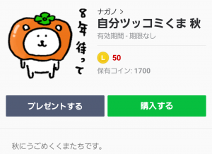 【人気スタンプ特集】自分ツッコミくま 秋 スタンプ (1)