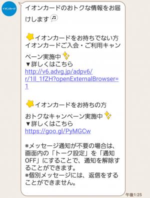 【限定無料スタンプ】イオンカード×ぬこ、ところによりピヨ。 スタンプ(2016年10月24日まで) (3)