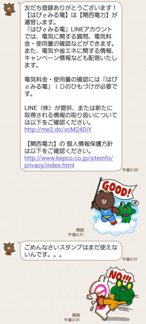 【隠し無料スタンプ】関西電力(株)「はぴ太」スタンプ(2016年12月29日まで) (3)