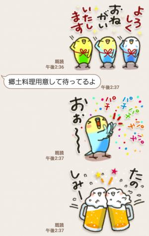 【人気スタンプ特集】インコちゃん活躍の年! スタンプ (7)
