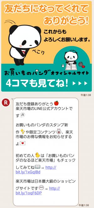 【限定無料スタンプ】お買いものパンダ スタンプ(2016年10月24日まで) (3)