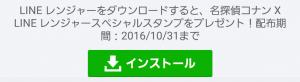 【限定無料スタンプ】名探偵コナン×レンジャーコラボレーション スタンプ(2016年10月31日まで) (1)