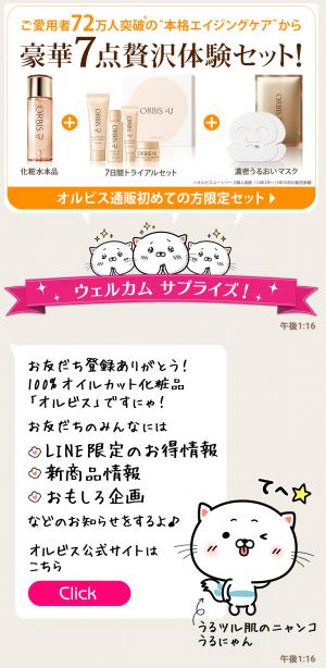 【限定無料スタンプ】うるにゃん スタンプ(2016年10月17日まで) (4)