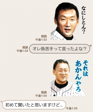 【人気スタンプ特集】金本知憲 スタンプ (7)