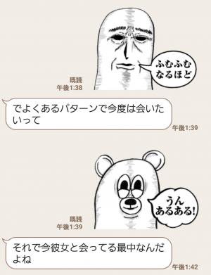 【人気スタンプ特集】Mrジェイムスの本音がバレるスタンプ (10)