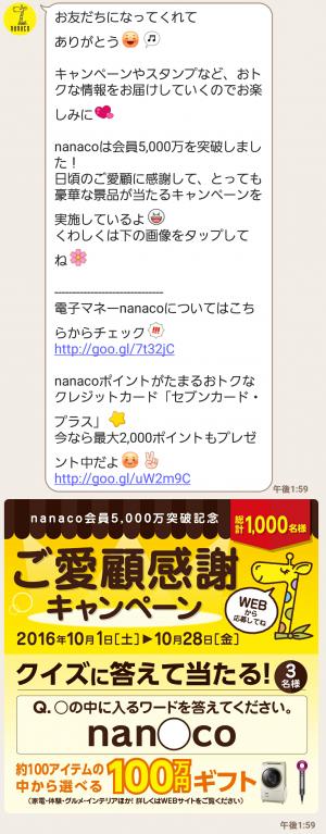【隠し無料スタンプ】毎日つかえる♪nanacoスタンプ第3弾 スタンプ(2016年12月29日まで) (3)