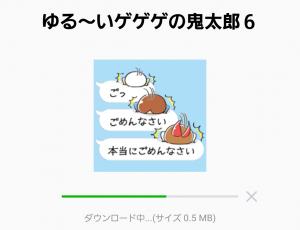 【人気スタンプ特集】ゆる~いゲゲゲの鬼太郎6 スタンプ (2)