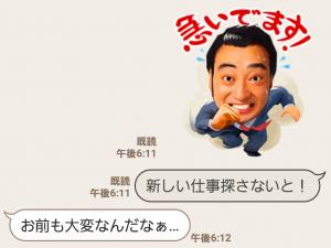 【隠し無料スタンプ】住友生命 1UPスタンプ(2016年12月18日まで) (8)