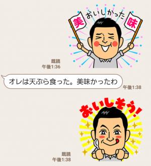 【隠し無料スタンプ】「クックドゥ®」ぐっさんLINEスタンプ(2016年12月26日まで) (9)