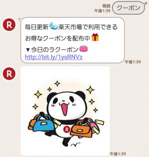 【限定無料スタンプ】お買いものパンダ スタンプ(2016年10月24日まで) (6)