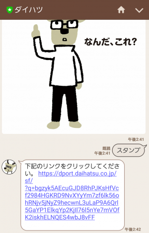 【隠し無料スタンプ】カクカク・シカジカ スタンプ(2017年03月09日まで) (5)