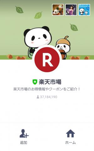 【限定無料スタンプ】お買いものパンダ スタンプ(2016年10月24日まで) (1)
