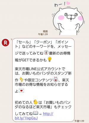 【限定無料スタンプ】お買いものパンダ スタンプ(2016年10月24日まで) (4)