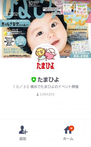 【限定無料スタンプ】【たまひよ】たまちゃん・ひよちゃん スタンプ(2016年10月24日まで) (1)