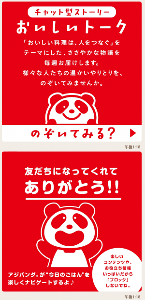 【隠し無料スタンプ】「クックドゥ®」ぐっさんLINEスタンプ(2016年12月26日まで) (4)