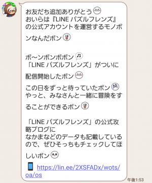 【限定無料スタンプ】LINE パズルフレンズXGANTZO スタンプ(2016年10月28日まで) (6)