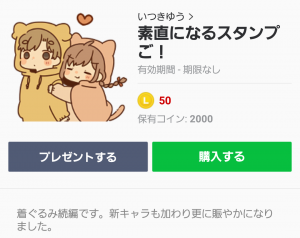 【人気スタンプ特集】素直になるスタンプ ご! スタンプ (1)