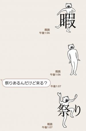 【人気スタンプ特集】けたたましく動くクマ2 スタンプ (4)