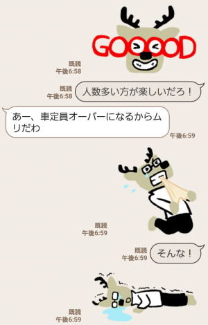 【隠し無料スタンプ】カクカク・シカジカ スタンプ(2017年03月09日まで) (13)