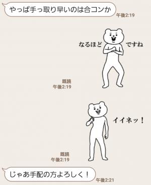【人気スタンプ特集】キモ激しく動く★ベタックマ スタンプ (6)