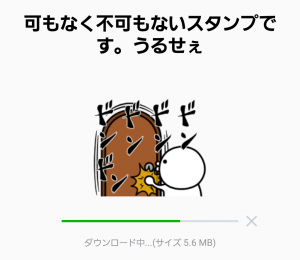 【人気スタンプ特集】可もなく不可もないスタンプです。うるせぇ スタンプ (2)