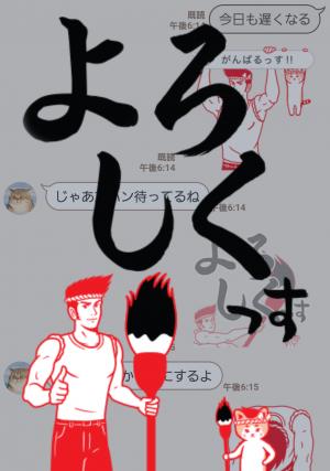 【限定無料スタンプ】飛び出す!旬之介&ニャンノスケ スタンプ(2016年11月14日まで) (9)