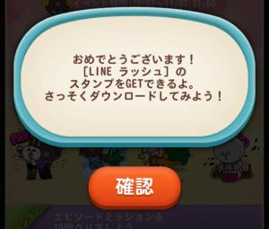 【隠し無料スタンプ】LINE ラッシュ スタンプ(2016年11月07日まで) (9)