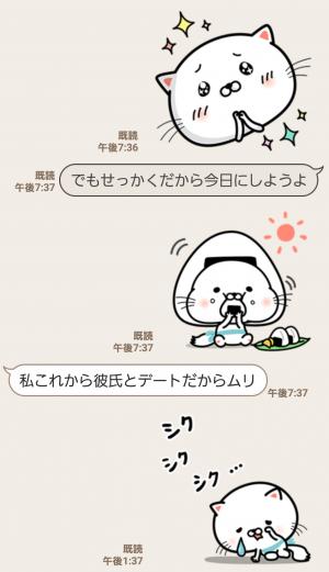【限定無料スタンプ】うるにゃん スタンプ(2016年10月17日まで) (10)