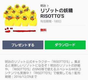 【隠し無料スタンプ】リゾットの妖精 RISOTTO'S スタンプ (1)