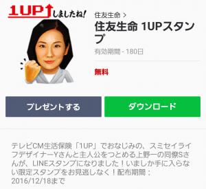 【隠し無料スタンプ】住友生命 1UPスタンプ(2016年12月18日まで) (1)