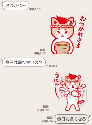 【限定無料スタンプ】飛び出す!旬之介&ニャンノスケ スタンプ(2016年11月14日まで) (6)