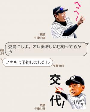 【人気スタンプ特集】金本知憲 スタンプ (8)
