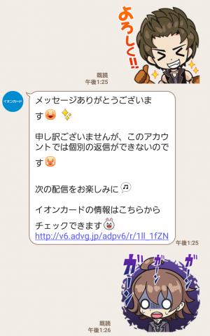 【限定無料スタンプ】イオンカード×ぬこ、ところによりピヨ。 スタンプ(2016年10月24日まで) (5)