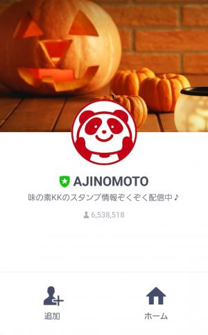 【隠し無料スタンプ】「クックドゥ®」ぐっさんLINEスタンプ(2016年12月26日まで) (1)