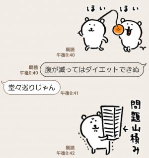 【人気スタンプ特集】自分ツッコミくま 秋 スタンプ (7)
