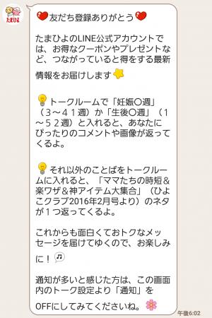 【限定無料スタンプ】【たまひよ】たまちゃん・ひよちゃん スタンプ(2016年10月24日まで) (3)