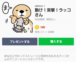 【人気スタンプ特集】動け!突撃!ラッコさん スタンプ (1)